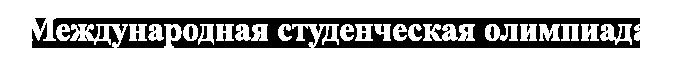 """Международная студенческая олимпиада """"Экологическая безопасность"""""""